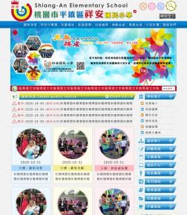桃園市平鎮區祥安國民小學Xoops網站設計(包含手機介面)
