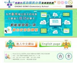 桃園市成功國民小學全球資訊網Xoops網站設計(包含手機介面)