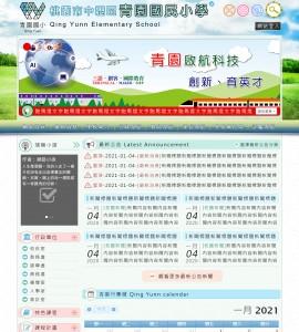 桃園市中壢區青園國民小學Xoops網站設計(包含手機介面)
