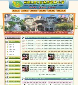桃園市蘆竹區南崁國民小學Xoops網站設計(包含手機介面)