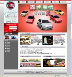 台灣飛雅特FIAT官方網站設計製作