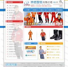 榮格服裝有限公司網站設計製作