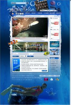漫波潛水訓練中心 網站設計/製作