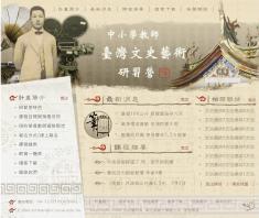 中小學教師臺灣文史藝術研習營網站設計製作