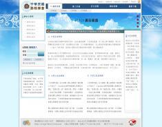 國際易學大會XOOPS佈景PSD設計稿