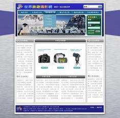 世界旅遊攝影網XOOPS佈景PSD設計稿(2009/12)