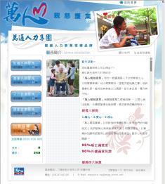 萬心親慈護業網站設計製作