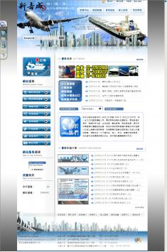新吉成國際通運有限公司(藍色風格) 網站設計/製作