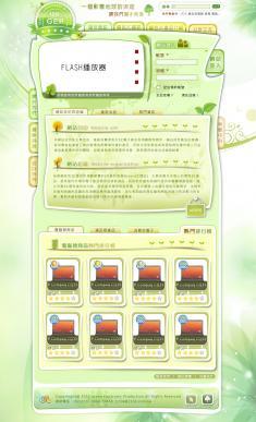 綠色3C環保網站PSD設計稿