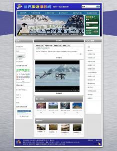 世界旅遊攝影網站XOOPS佈景設計製做