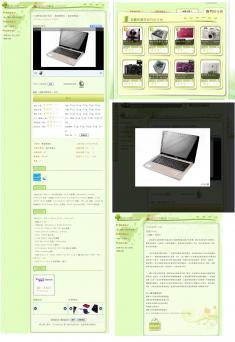 Xoops綠色3C產品展示模組開發製作!