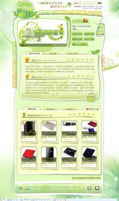 綠色3C環保產品展示網站 網站設計/製作