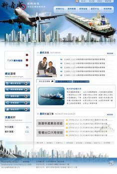新吉成國際通運網站提案設計A案