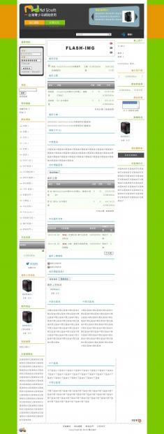 台灣青少年網路XOOPS佈景設計開發