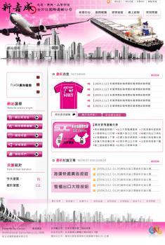 新吉成國際通運網站提案設計B案