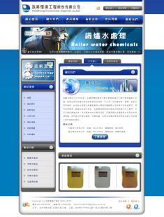 泓昇專業水處理公司 網站設計/製作