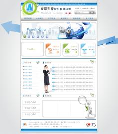 安寶科技網站PSD設計稿