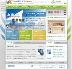 Neo網站設計工坊-網站更新設計案