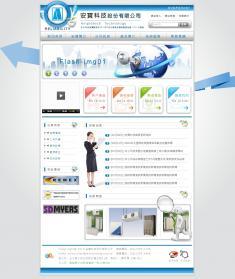 安寶科技股份有限公司 網站設計/製作