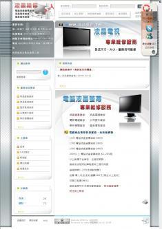 www.液晶維修.tw網站設計製作