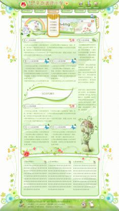 華勛國小Xoops藝術風格psd模板設計
