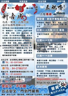 新吉成國際通運廣告DM設計
