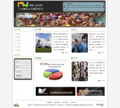 台灣青少年網路使用計畫 網站改版/製作
