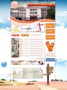 淡江大學物理學系系友會網站首頁PSD模板設計