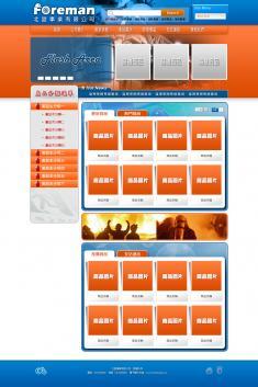 北盟事業有限公司首頁PSD模板設計