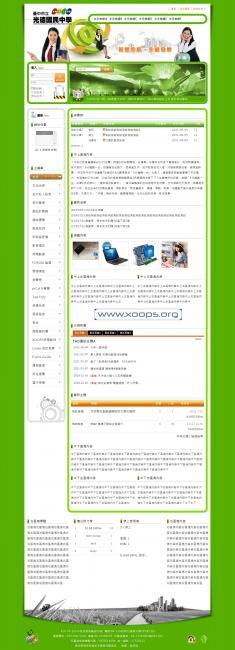 台中市立光德國民中學Xoops佈景設計開發製作