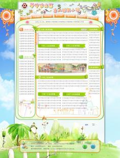 臺中市立人國民小學Xoops藝術風格psd模板設計