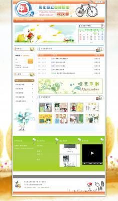 彰化縣立員林國民中學校友會-網站設計/製作