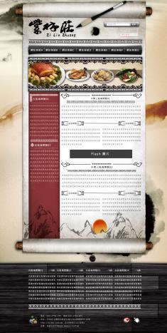 紫林莊Xoops佈景中式古樸風格psd模板設計