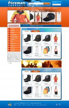 北盟事業有限公司 網站設計/製作