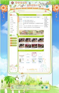 台中市北區立人國民小學 藝術風格風網站設計/製作