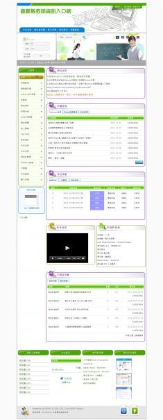 嘉義縣教師資訊應用服務入口Xoops佈景客製化設計開發