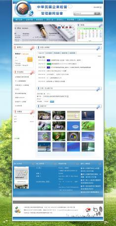中華民國企業經營管理顧問協會-網站設計/製作