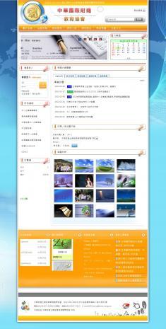 中華國際財商教育協會-網站設計/製作
