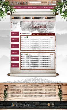 彰化師範大學國文系Xoops網站首頁PSD模板設計