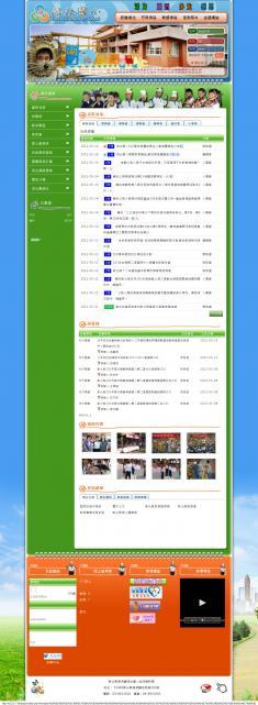 彰化縣溪湖鎮湖北國小全球資訊網 Xoops網站設計/製作