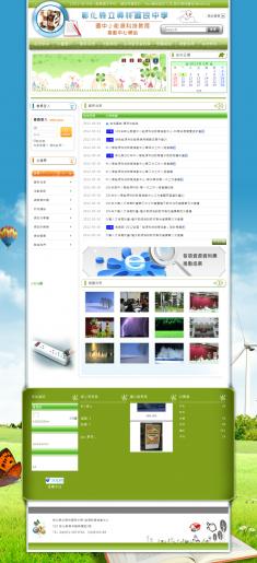 國中小能源科技教育推動中心 Xoops網站設計/製作