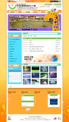 國立台中教育大學附設實驗小學中英文版Xoops網站設計/製作