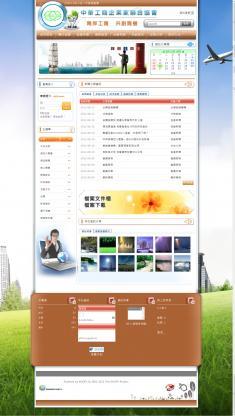 中華工商企業家聯合協會-網站設計/製作