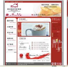 愛波咖啡茶館連鎖網站設計製作
