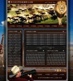 吳文欽世界旅遊攝影生活館XOOPS網站佈景設計稿A案