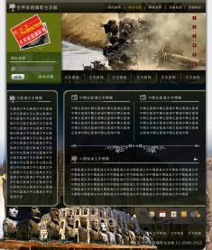 吳文欽世界旅遊攝影生活館XOOPS佈景設計稿B案。