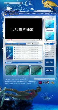 漫波潛水訓練中心網站改版提案設計稿A