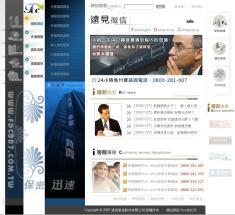 遠見徵信社網站設計製作
