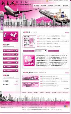 新吉成國際通運有限公司網站設計/製作