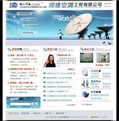 開達空調公司網站設計製作